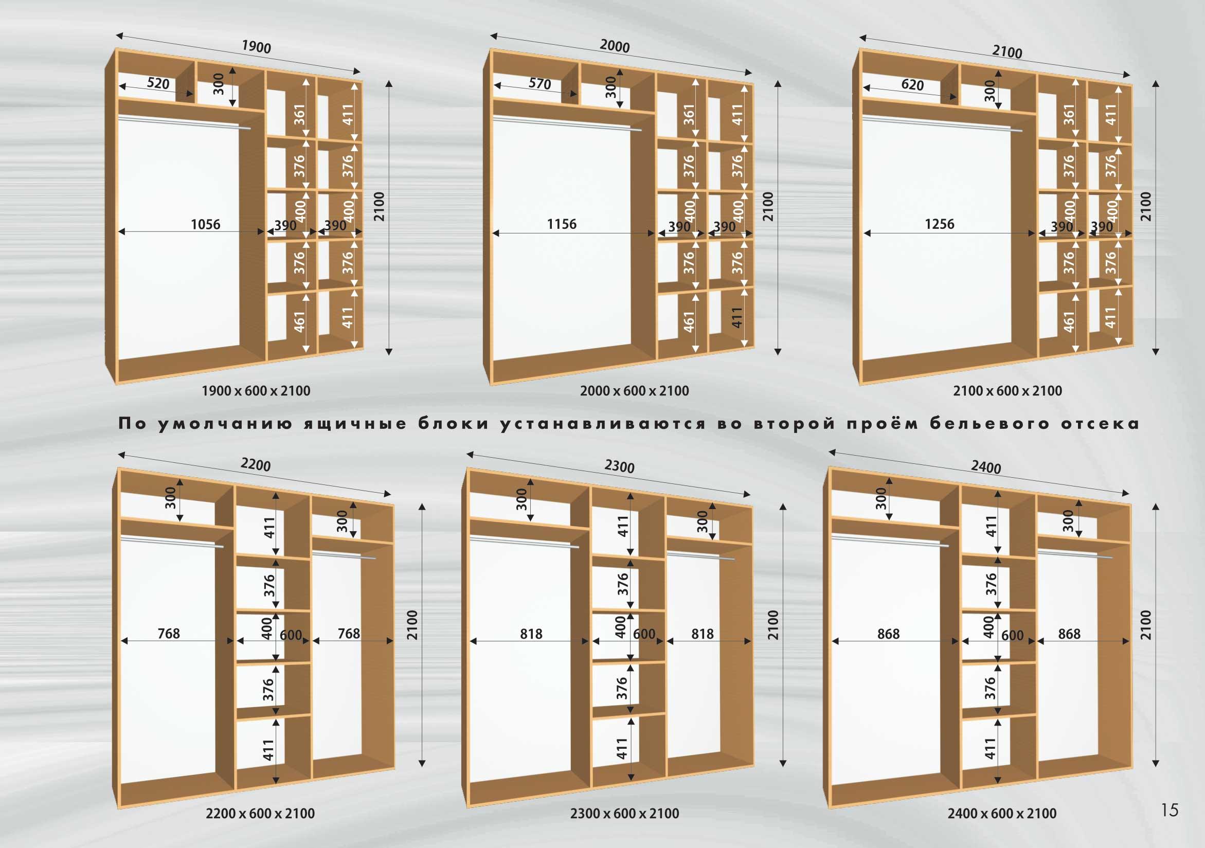 Размеры и конструкции шкафов-купе - ортопедические матрасы, .